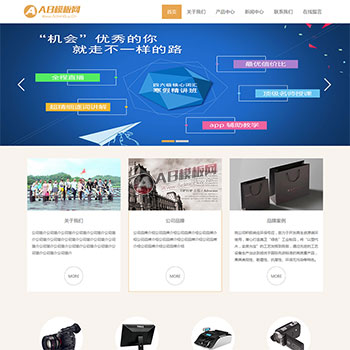 清爽简洁产品展示网站源码 企业通用织梦模板