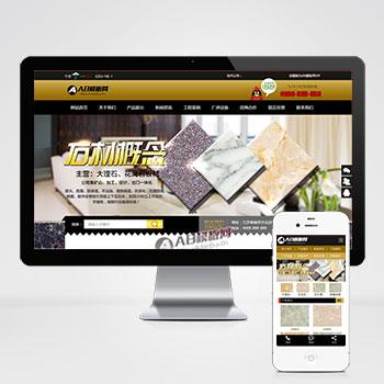 (带手机版数据同步)大理石瓷砖网站源码 建材装饰加工厂网站织