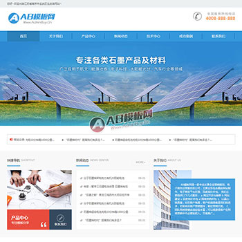蓝色简洁通用石墨材料网站源码 企业通用织梦dedecms模板