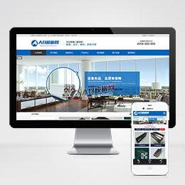 (带手机版数据同步)建筑建材营销网站源码 营销型铝合金铝材料织梦网站模板