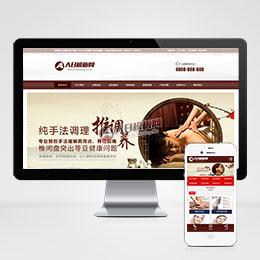 (带手机版数据同步)养生会所连锁机构网站源码 医疗养生资讯类网站织梦模板