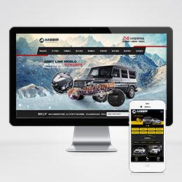 (带手机版数据同步)汽车配件零部件网站源码 汽车维修润滑油类织梦模板