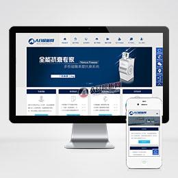 (自适应手机版)响应式医疗美容整形机构企业网站织梦模板 HTML5美容会所源码