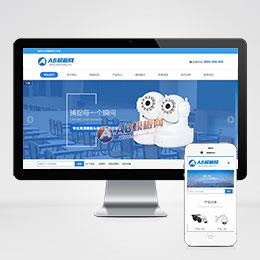 (自适应手机版)响应式安防仪表摄像头设备类网站织梦模板 HTML5响应式安全防盗设备生产商网站源