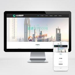 (自适应手机版)响应式环保塑料材料类企业织梦模板 HTML5响应式通用企业网站源码下载