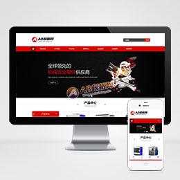 (自适应手机版)响应式五金零件螺丝类企业织梦模板 HTML5响应式红色五金零部件供应商网站源码下
