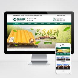 (带手机版数据同步)生态胶合板门业类织梦模板 木业门业网站源码下载