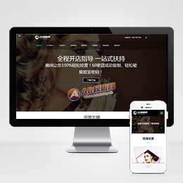 (自适应手机版)响应式美妆护肤连锁类网站织梦模板 HTML5高端化妆品销售网站源码下载