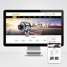 (自适应手机版)响应式汽车配件类网站