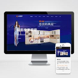 (自适应手机版)响应式智能家居橱柜设计类网站织梦模板 HTML5厨房装修设计网站源码下载