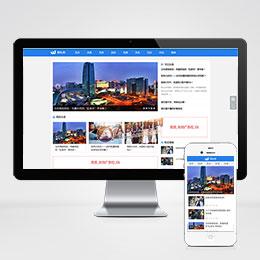(带手机版数据同步)蓝色新闻博客自媒体头条网织梦模板 新闻博客资讯类网站源码下载