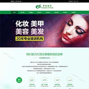 绿色的植发专科医院HTML网站模板