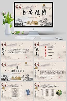 复古中国风创意阅读书香校园PPT模板