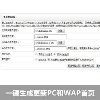 织梦dedecms后台一键生成更新PC和WAP首页插件实现同步