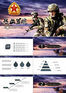 现代战争军事军队部队PPT模板