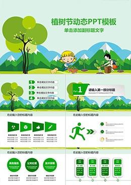 卡通植树节动态PPT模板