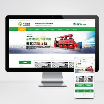 (自适应手机版)响应式营销型环保设备科技类网站pbootcms模板 绿色环保材料网站源码下载