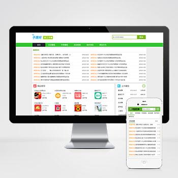 (带手机版数据同步)绿色软件手游手赚资源分享下载网站织梦模板 手机网赚类模板下载