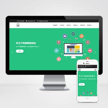(自适应手机版)网站建设技术服务类网站织梦模板 建站设计类网络公司网站模板下载