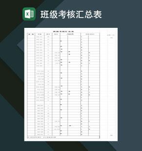 简约学校学生班级考核汇总表Excel模板