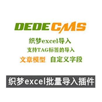 织梦dedecms批量导入excel表文章内容插件