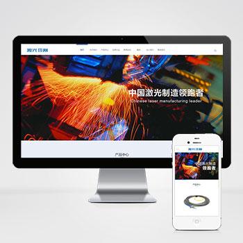 (带手机版数据同步)营销型激光切割焊接钣金加工类网站织梦模板 机电机械类网站模板下载