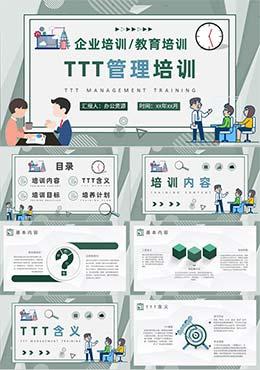 管理者企业内部培训TTT管理培训总结PPT模板