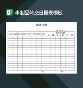 半制品转交日报表Excel模板