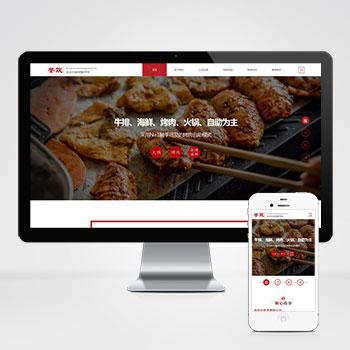(自适应手机版)响应式餐饮投资管理企业织梦模板 红色高端大气的美食餐饮集团网站模板下载