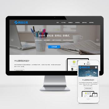 (自适应手机版)dedecms互联网公司企业网站织梦模板 IT网络科技建站公司网站模板