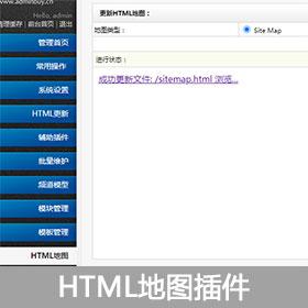 dedecms织梦HTML地图插件 织梦sitemap.html地图插件