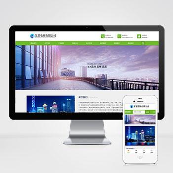 (自适应手机版)响应式电梯扶梯类pbootcms模板 电梯生产企业绿色企业网站源码下载