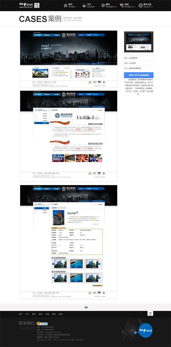 黑色质感建站公司php源码|企业网站|设计一流