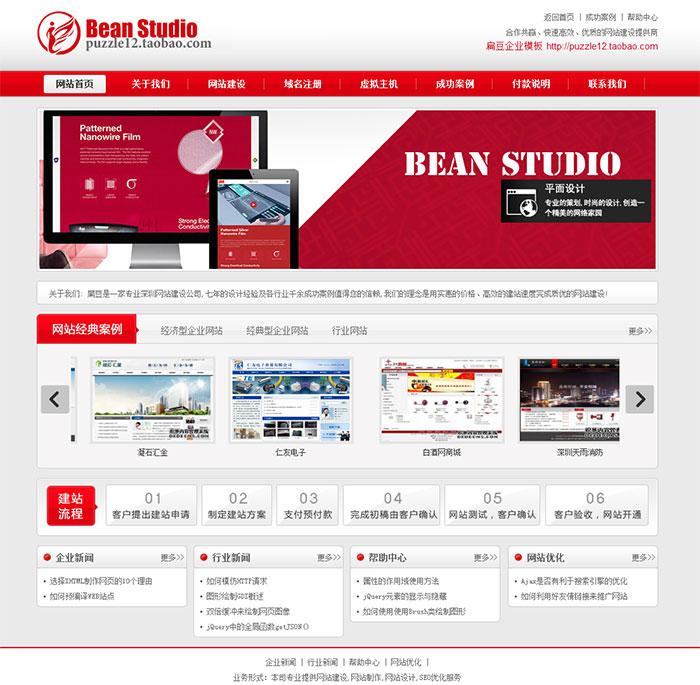 大气红色网络工作室源码 红色互联网建站公司php源码