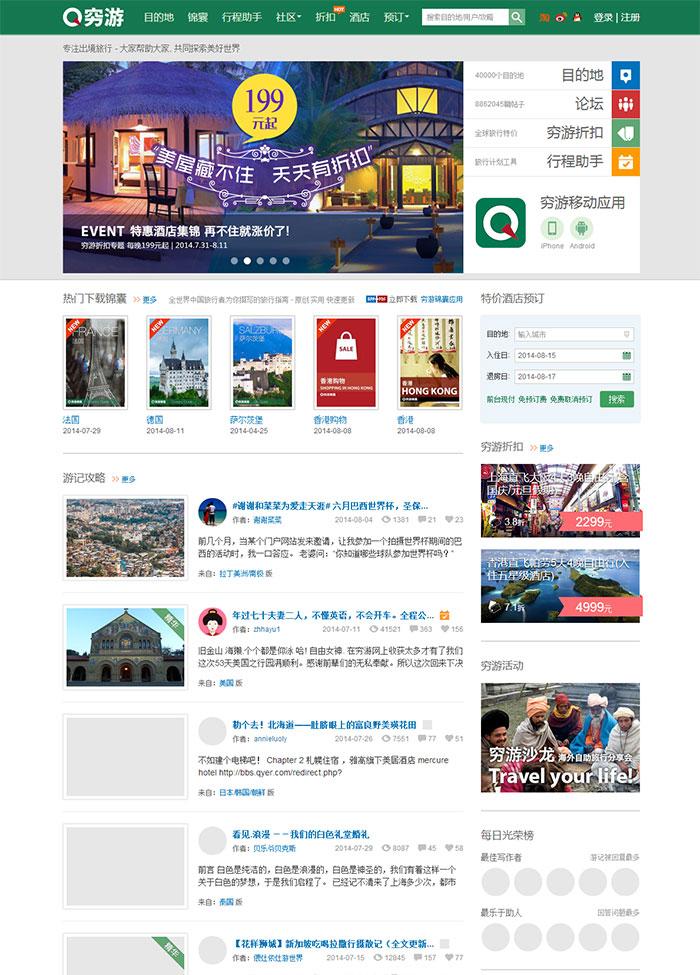 仿穷游网phpwind模板 旅游网站模板