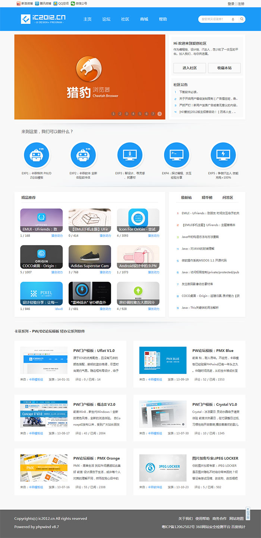 PMX Blue简约phpwind模板 扁平化设计模板