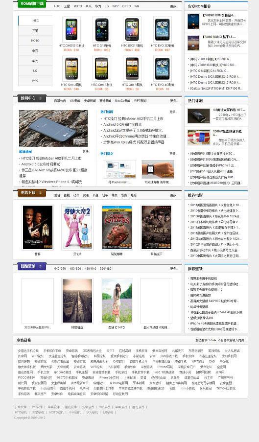 手机科技资讯门户phpcms模板