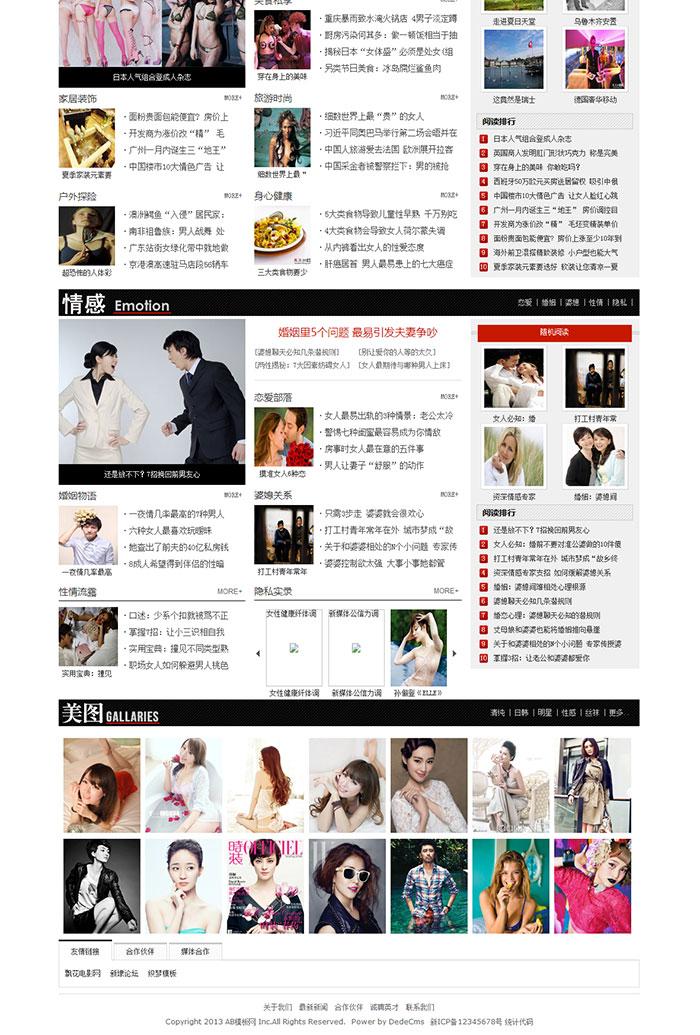 女性娱乐门户网织梦dedecms源码下载