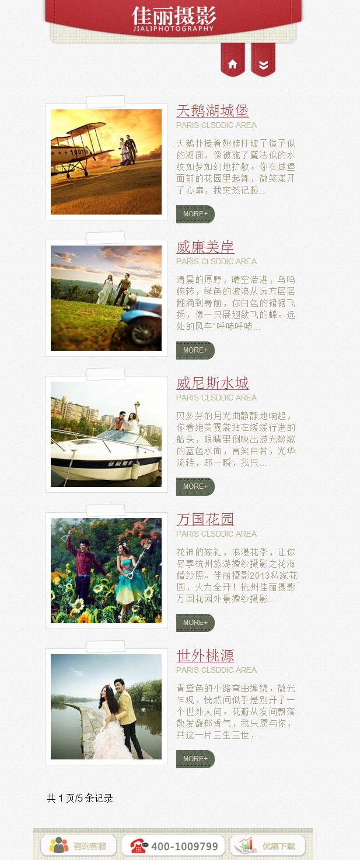 佳丽摄影手机网页模板整站html源码下载