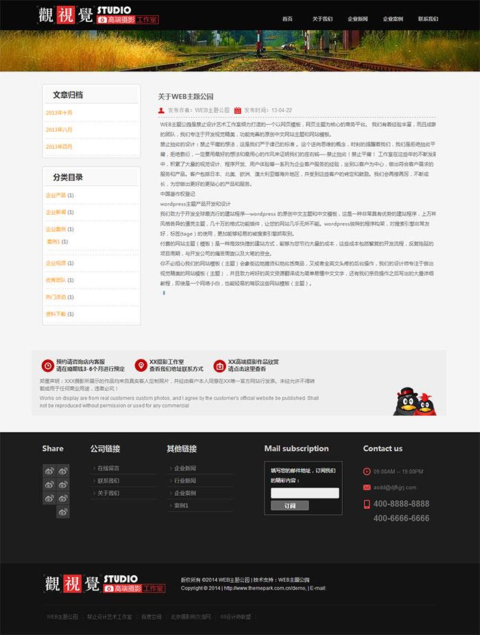 wordpress企业主题:婚庆摄影photopark-free主题