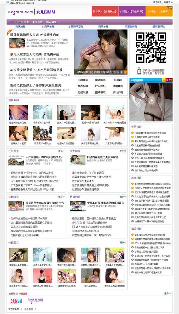 紫色美女网站phpcms模板