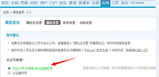 """Discuz教程:使用微信登陆出现""""目前无法通过微信登录""""等故障解决方案"""