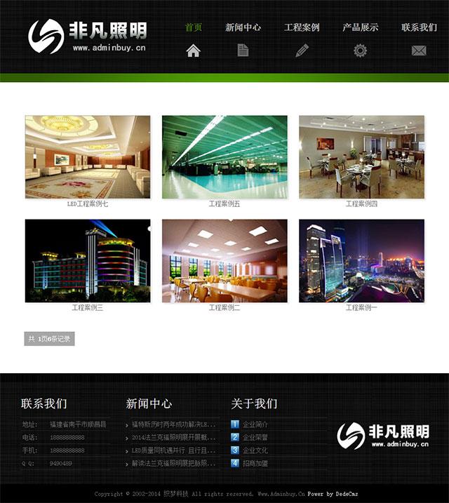 HTML5绿色照明企业织梦源码下载