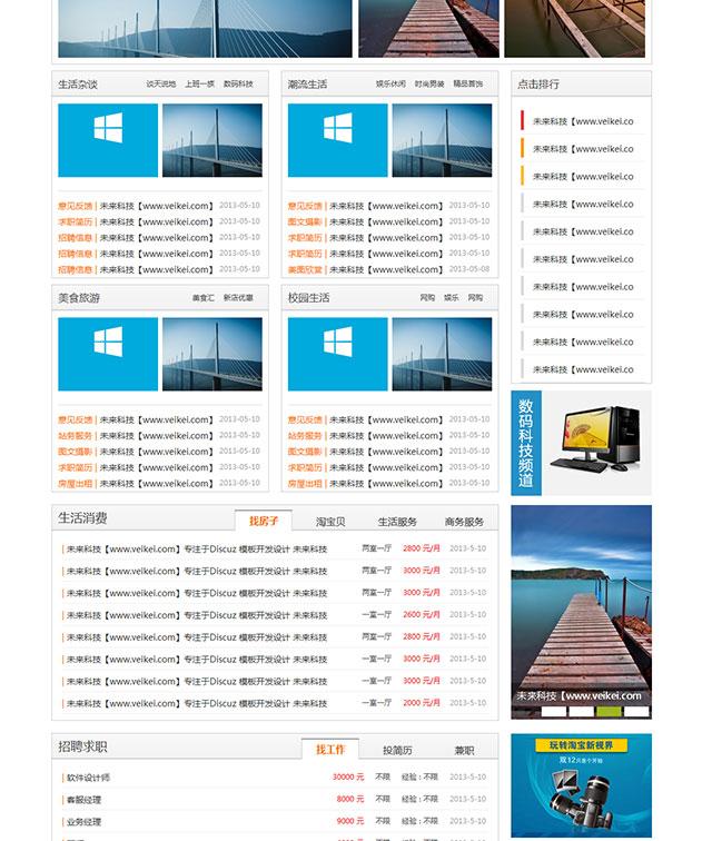 价值380元---论坛门户时尚Win8版 X3商业版980px