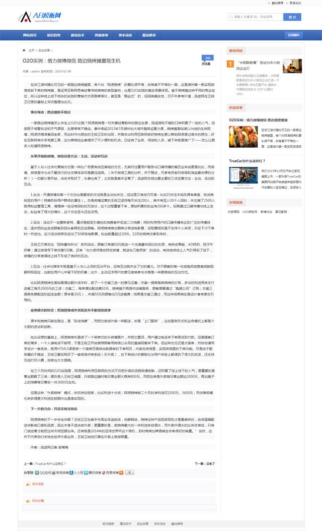 创业IT资讯网站织梦源码