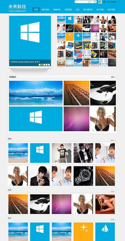 时尚图片网站模板 X3商业版980px宽GBK