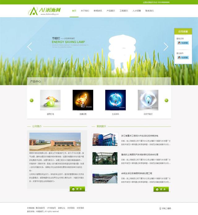 绿色大气节能灯企业织梦源码