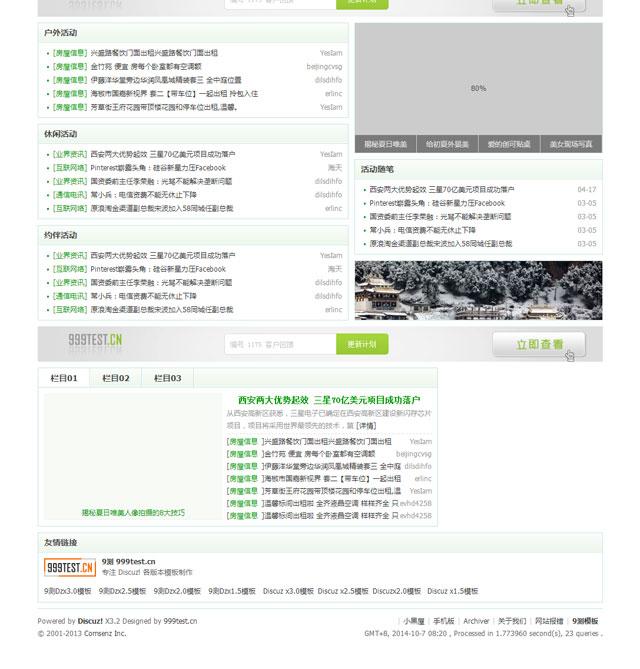 旅行资讯门户社区模板 x3.0_GBK_正式版