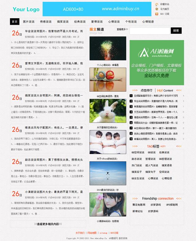 小清新QQ空间说说类织梦源码