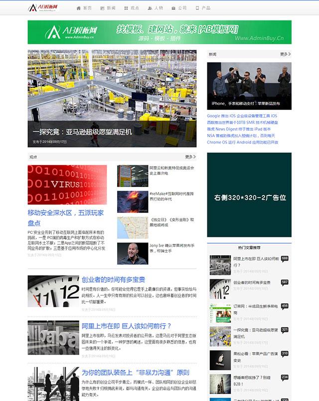 IT科技类新闻资讯织梦网站源码
